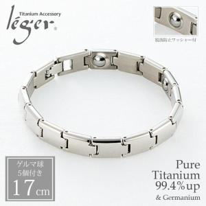チタン ゲルマニウム ブレス GEVA17B ( 純チタン / 17cm / ゲルマ / ブレスレット / バングル / 腕輪 )|leger