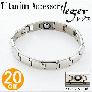 チタン ゲルマニウム ブレス GEVA20B ( 純チタン / 20cm / ゲルマ / ブレスレット / バングル / 腕輪 )|leger