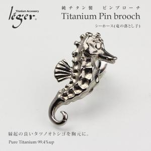 チタン ピンブローチ シーホース PBG01 ( 純チタン / 竜の落とし子 / ラペルピン / ピンバッヂ / ピンバッジ / ブローチ ) leger