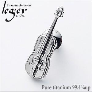 チタン ピンブローチ バイオリン PBG161 ( 純チタン / ブローチ / ラペルピン / 楽器 ) leger