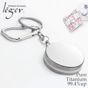 チタン ピルケース ( ニトロケース ) PC27-4 ( 純チタン / 20cm / キーホルダー / 防水 IPX7 / 薬入れ / ニトロ )|leger
