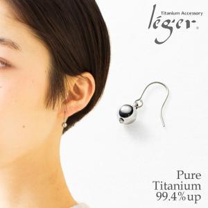 チタン ピアス PF05 チタンボール ( 純チタン / フックタイプ / 1個売り / レディース )|leger