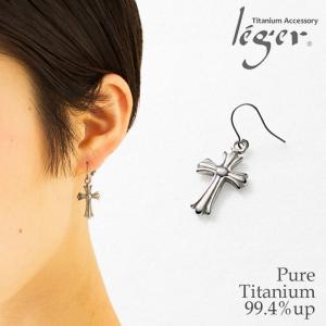 チタン ピアス PF10 十字架(小) ( 純チタン / フックタイプ / 1個売り / レディース / クロス )|leger