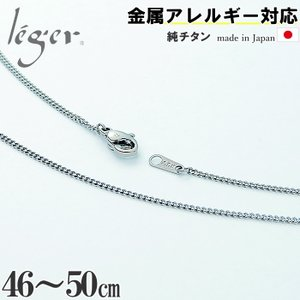 チタン チェーン SD50F ( 純チタン / 50cm / 1.5mm幅 / フックタイプ / 喜平タイプ / ネックレス )|leger