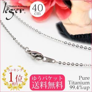 チタン ネックレス お試し 当店を初めてご利用の方限定! 小豆(アズキ)タイプ TC01-40 1.8mm幅/40cm|leger