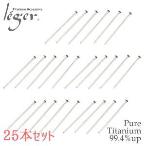 アクセサリー パーツ チタン Tピン TP5 ( 純チタン / 0.6×20.0mm / 25本セット )|leger