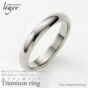 チタンリング 甲丸リング 3.5mm幅 U01 ( 純チタン / 指輪 / リング / シンプル / マリッジ / 結婚 / かまぼこ )|leger