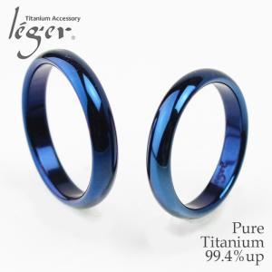 チタン ペアリング 甲丸リング 3.5mm幅 U01BLpair ( 純チタン / 指輪 / リング / シンプル / マリッジ / 結婚 / ブルー / かまぼこ )|leger