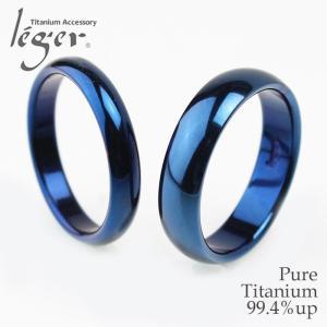 チタン ペアリング 甲丸リング 3.5mm幅&6mm幅 U01BU24Bpair ( 純チタン / 指輪 / リング / シンプル / マリッジ / 結婚 / かまぼこ / ブルー )|leger
