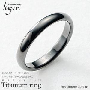 チタンリング 甲丸リング 3.5mm幅 U01G ( 純チタン / 指輪 / リング / シンプル / マリッジ / 結婚 / グレー / かまぼこ )|leger