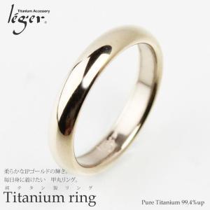チタンリング 甲丸リング 3.5mm幅 U01P ( 純チタン / 指輪 / リング / シンプル / マリッジ / 結婚 / ピンクゴールド / かまぼこ )|leger