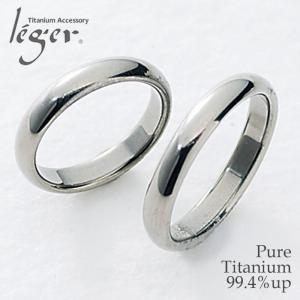 チタン ペアリング 甲丸リング 3.5mm幅 U01pair ( 純チタン / 指輪 / リング / シンプル / マリッジ / 結婚  / かまぼこ )|leger