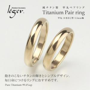 チタン ペアリング 甲丸リング 3.5mm幅 U01Ppair ( 純チタン / 指輪 / リング / 甲丸 / シンプル / マリッジ / 結婚 / ピンクゴールド )|leger
