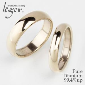 チタン ペアリング 甲丸リング 3.5mm幅&6mm幅 U01P&U24pair ( 純チタン / 指輪 / リング / シンプル / マリッジ / 結婚 / かまぼこ / ピンクゴールド )|leger