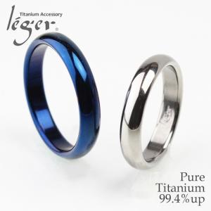 チタン ペアリング 甲丸リング 3.5mm幅 U01U01BLpair ( 純チタン / 指輪 / リング / シンプル / マリッジ / 結婚 / ブルー / かまぼこ )|leger