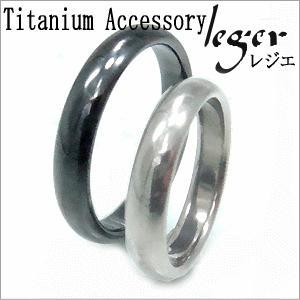 チタン ペアリング 甲丸リング 3.5mm幅 U01U01Gpair ( 純チタン / 指輪 / リング / シンプル / マリッジ / 結婚 / グレー / かまぼこ )|leger