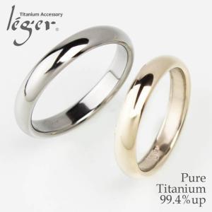 チタン ペアリング 甲丸リング 3.5mm幅 U01U01Ppair ( 純チタン / 指輪 / リング / シンプル / マリッジ / 結婚  / かまぼこ )|leger