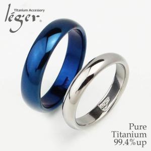 チタン ペアリング 甲丸リング 3.5mm幅&6mm幅 U01U24Bpair ( 純チタン / 指輪 / リング / シンプル / マリッジ / 結婚 / かまぼこ / ブルー ) leger