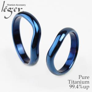 チタン ペアリング カーブリング 3.5mm幅 U02BLpair ( 純チタン / 指輪 / リング / 甲丸 / シンプル / マリッジ / 結婚 / ブルー )|leger