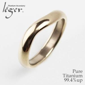 チタンリング カーブリング 3.5mm幅 U02P ( 純チタン / 指輪 / リング / 甲丸 / シンプル / マリッジ / 結婚 / ピンクゴールド )|leger