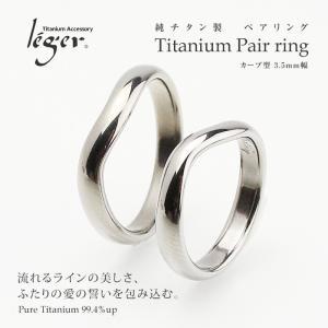 チタン ペアリング カーブリング 3.5mm幅 U02pair ( 純チタン / 指輪 / リング / 甲丸 / シンプル / マリッジ / 結婚 )|leger