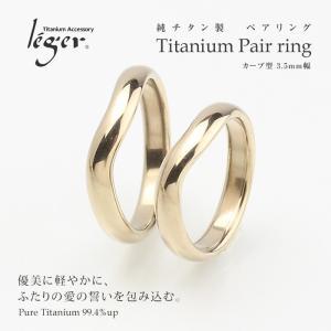 チタン ペアリング カーブリング 3.5mm幅 U02Ppair ( 純チタン / 指輪 / リング / 甲丸 / シンプル / マリッジ / 結婚 / ピンクゴールド )|leger