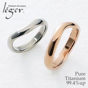チタン ペアリング カーブリング 3.5mm幅 U02&U02Ppair ( 純チタン / 指輪 / リング / 甲丸 / シンプル / マリッジ / 結婚 / ピンクゴールド )|leger