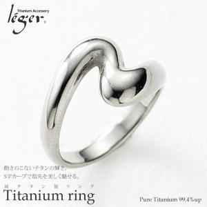 チタンリング U03 ( 純チタン / デザイン / ナチュラル / 指輪 )【20th】|leger