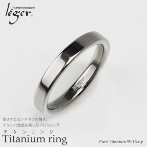チタンリング 平打ちリング 3mm幅 U12 ( 純チタン / 指輪 / リング / シンプル / マリッジ / 結婚 )|leger