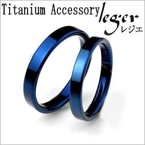 チタン ペアリング 平打ちリング 3.5mm幅 U12BLpair ( 純チタン / 指輪 / リング / シンプル / マリッジ / 結婚 / ブルー )|leger