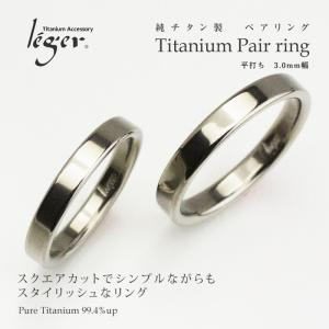 チタン ペアリング 平打ちリング 3.5mm幅 U12pair ( 純チタン / 指輪 / リング / シンプル / マリッジ / 結婚 )|leger