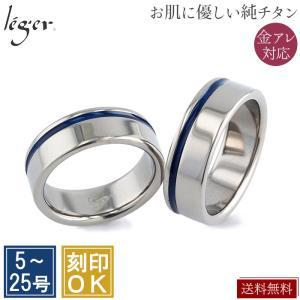 チタン ペアリング U16BLpair ( 純チタン / 指輪 / リング / ブルー / ライン / 青 )|leger