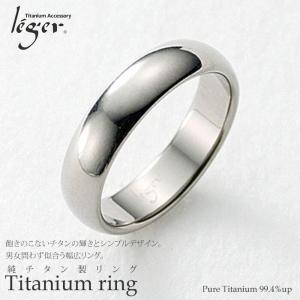 チタンリング 6mm幅 U24 ( 純チタン / 甲丸 / 指輪 / リング / シンプル / マリッジ / 結婚 )|leger