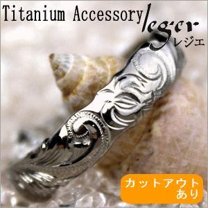 チタン ハワイアンリング 6.0mm幅 U24HC ( 純チタン / ハワイアン / 指輪 / リング / トロピカル / ホヌ / プルメリア )|leger