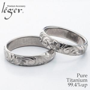 チタン ペアリング U24Hpair ( 純チタン / ハワイアン / 指輪 / リング / カットアウトなし / トロピカル / ホヌ / プルメリア )|leger