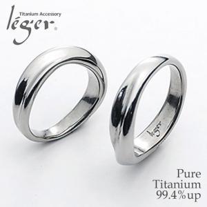チタン ペアリング U32pair  ( 純チタン / 指輪 / リング / シンプル / マリッジ / 結婚 )|leger
