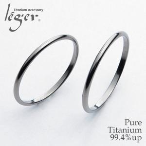 チタン ペアリング 甲丸リング 1.5mm幅 U95pair ( 純チタン / 指輪 / リング / シンプル / マリッジ / 結婚 / かまぼこ )|leger