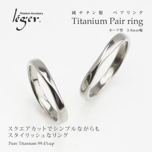 チタン ペアリング 3.0mm幅 U97pair ( 純チタン / 指輪 / リング / シンプル / マリッジ / 結婚 )|leger