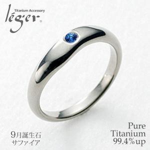 チタンリング サファイア UB10-9 ( 純チタン / 9月 / サファイヤ / 誕生石 / 天然石 / ナチュラル / 指輪 )|leger