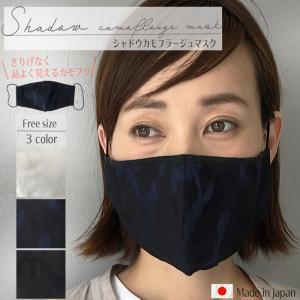 マスク 日本製 カモフラ 迷彩 洗える カモフラージュ 個包装 ガーゼ 3D 立体 綿 コットン 純日本製 風邪 花粉 対策 子供 大人用|legicajeana
