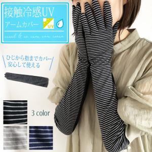 UV手袋 接触冷感 夏 UVカット 紫外線対策 日焼け防止 アームカバー おしゃれ 手袋 洗える 在庫あり ボーダー メール便送料無料|legicajeana