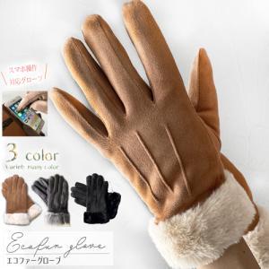 手袋 冬 スマホ レディース おしゃれ エコファー あったか 裏起毛 黒 グレー クリーム ブラック ウィルス対策|legicajeana