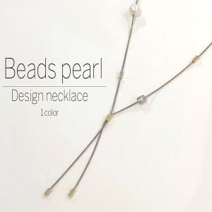 イミテーションパール 真鍮 ビーズ デザイン ロングチェーン ネックレス  ペンダント レディース 女性用 シンプル 大人  パーツ|legicajeana