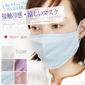 夏用マスク 日本製 冷感 洗える 抗菌 防臭 女性 涼しい 夏対策 冷感 洗える 在庫あり 翌日発送 布マスク おしゃれ |legicajeana