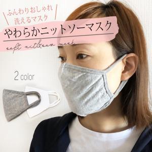 マスク 洗える 在庫あり 布 ふんわりニット生地 夏 3D 立体 綿 コットン 風邪 花粉 対策 個包装 子供 大人用 涼しい|legicajeana