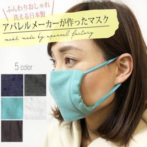 アパレルメーカーが作ったマスク マスク 日本製 洗える ガーゼマスク 大人 国産 綿 定価 8層構造 個包装 大人 子供 即発送 |legicajeana