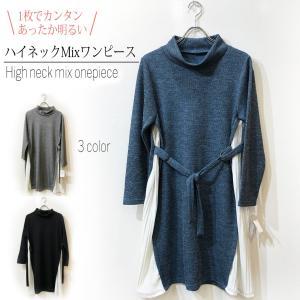 ハイネック 異素材使い ワンピース Aライン ミセスファッション レディース 大きいサイズ チュニック カットソー ブルー グレー ブラック 長袖|legicajeana