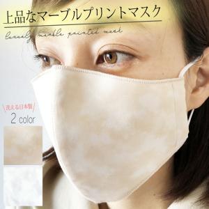 日本製 マスク 洗える 在庫あり 即日発送 マーブル 大人 3D 立体 綿 コットン 風邪 花粉 夏 涼しい 個包装 子供 大人用 ガーゼ|legicajeana