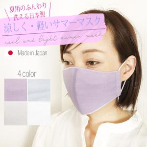 夏用 マスク 涼しい 夏対策 日本製 女性 冷感 洗える 在庫あり 布マスク おしゃれ 大人 3D 立体 綿 コットン 生地 対策 個包装 ガーゼ