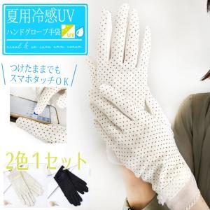2枚セット UV手袋 夏 スマホ対応 レディース コロナ対策 タッチパネル対応 冷感 おしゃれ UVカット 薄手 在庫あり メール便送料無料 ショート|legicajeana